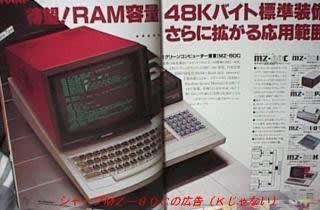 RAM容量48Kバイト標準装備