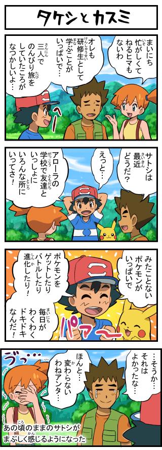 タケシとカスミ アローラ サトシ ポケモン 4コマ漫画 ツイッター