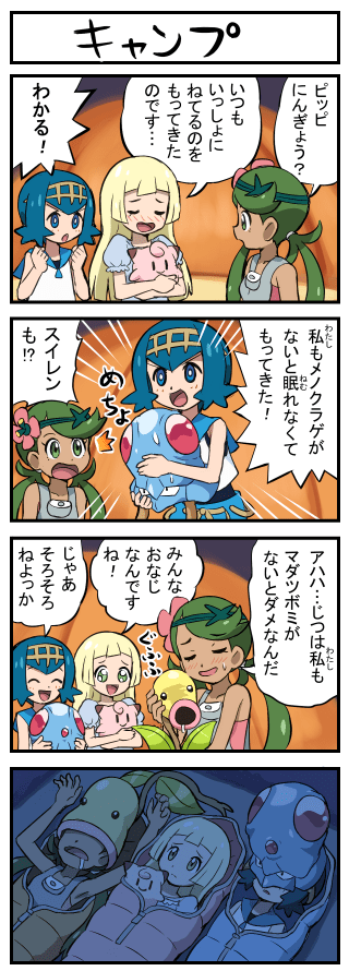 キャンプ ピッピ メノクラゲ マダツボミ ポケモン 4コマ漫画 ツイッター
