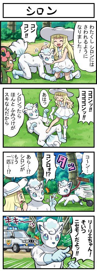 シロン ニセモノ ポケモン 4コマ漫画 ツイッター