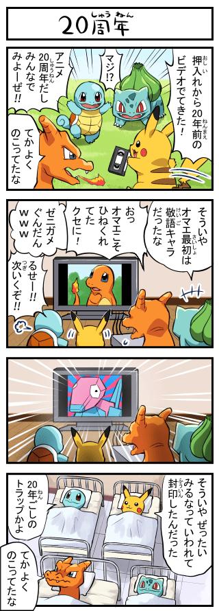 20周年 リザードン フシギダネ ヒトカゲ ゼニガメ ポケモン 4コマ漫画 ツイッター