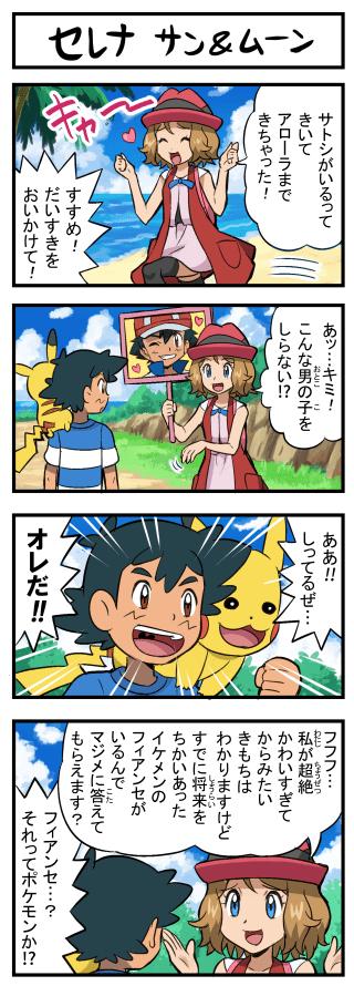 セレナ サン&ムーン サトシ ポケモン 4コマ漫画 ツイッター