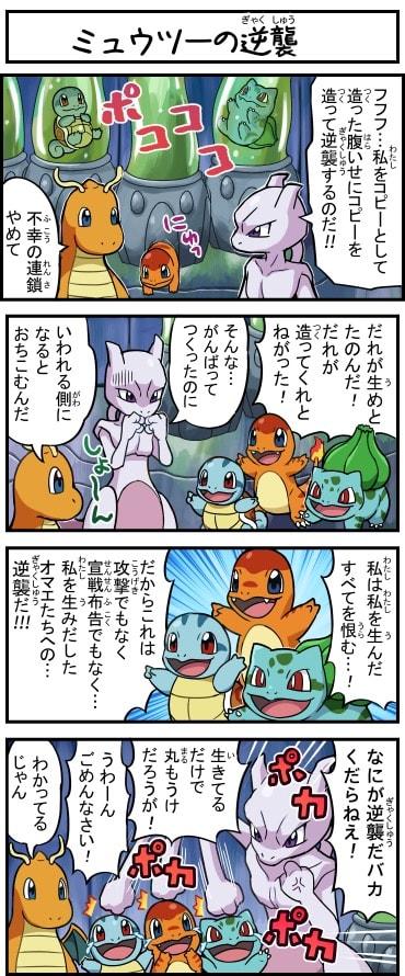 ミュウツーの逆襲 カイリュー フシギダネ ヒトカゲ ゼニガメ ポケモン 4コマ漫画 ツイッター