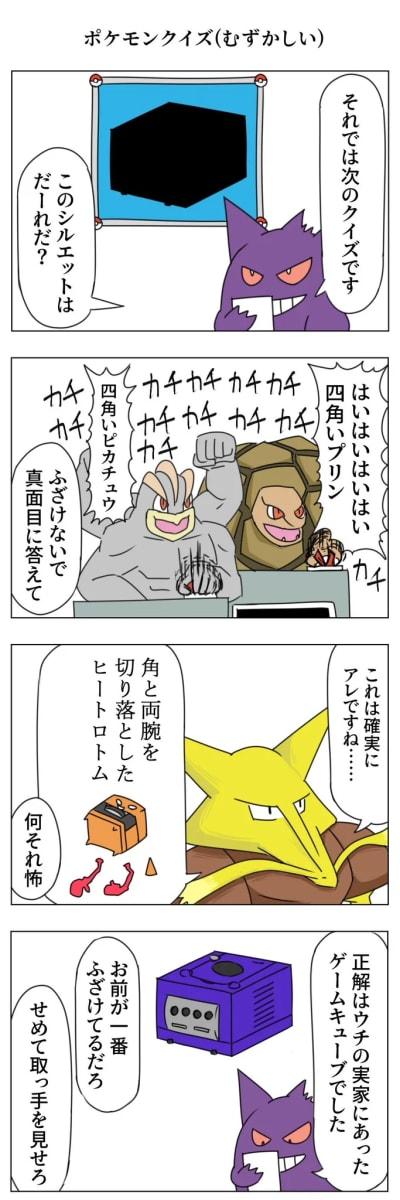 ポケモンクイズ(むずかしい) ゲンガー カイリキー ゴローニャ フーディン ゲームキューブ ポケモン 4コマ漫画 ツイッター