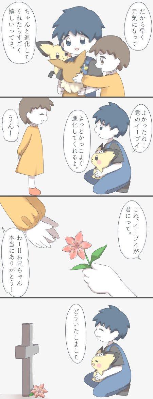 イーブイ 進化しない ポケモン 漫画 ツイッター
