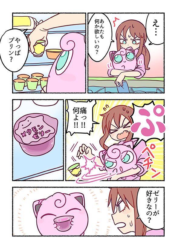 プリン ゴースト 買い物 夜中 ポケモン 漫画 ツイッター