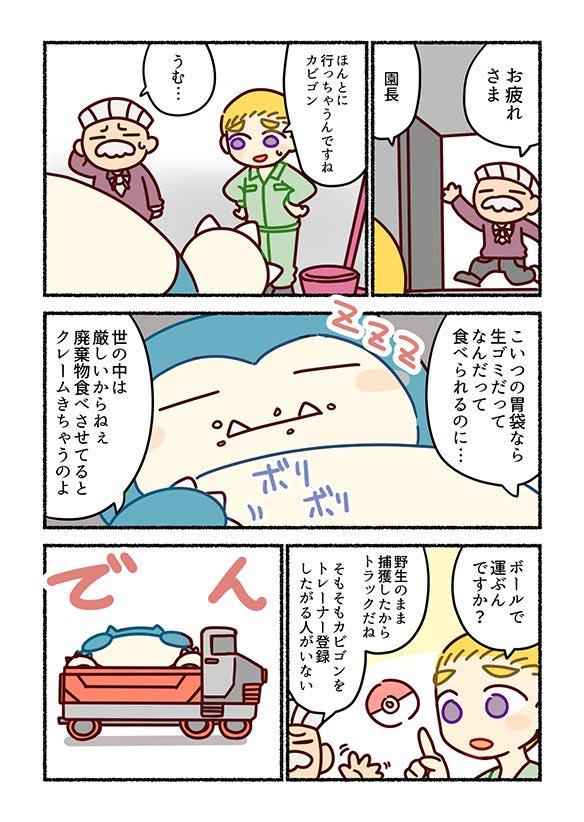 カビゴン 動物園 ポケモン 漫画 ツイッター