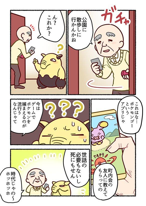 スリープ テレパシー お年寄り ポケモン 漫画 ツイッター