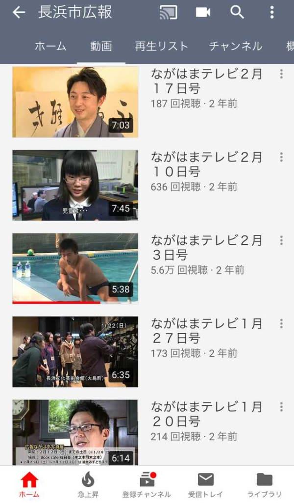 Youtube あなたへのおすすめ ながはまテレビ