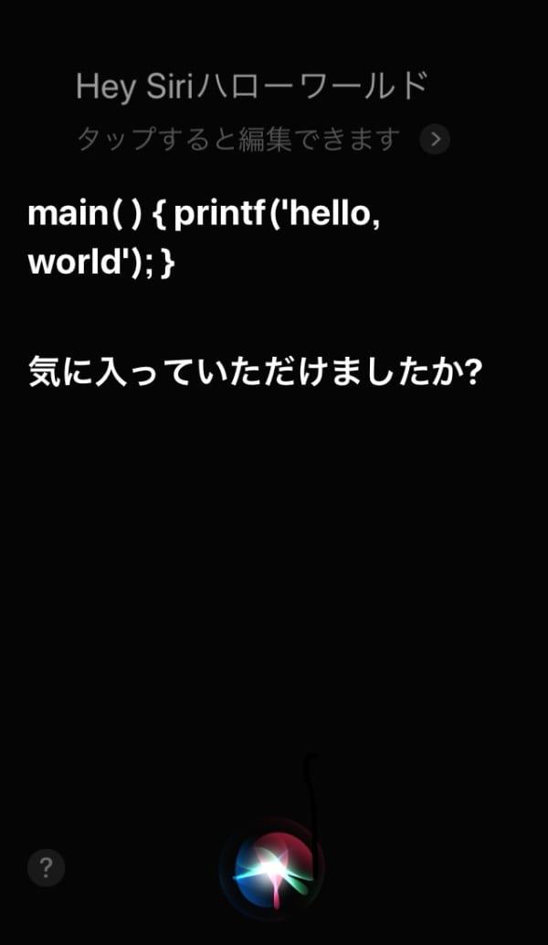Hey Siri ハローワールド