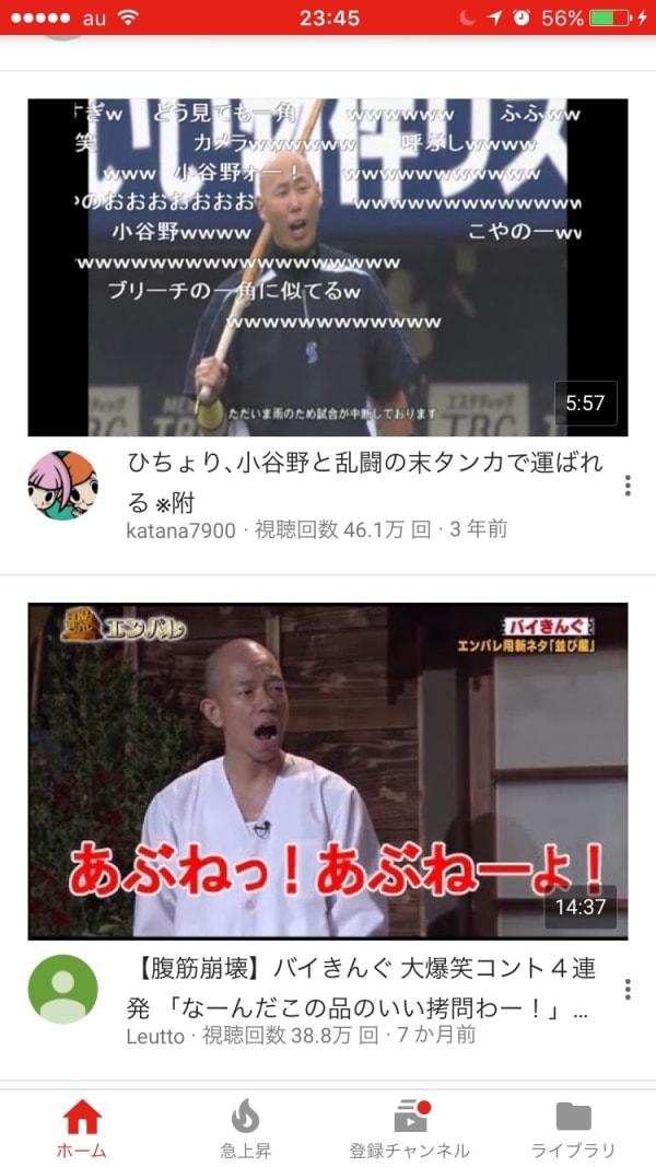 Youtube あなたへのおすすめ ひちょり 小峠