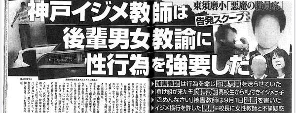 神戸イジメ教諭は後輩男女教諭に性行為を強要した