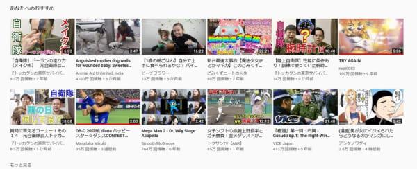Youtube あなたへのおすすめ
