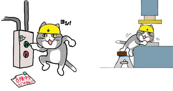 現場猫 ヨシ スイッチ プレス機