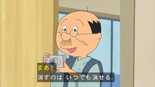 サザエさん 磯野波平 デジカメ まあ!消すのは、いつでも消せる。