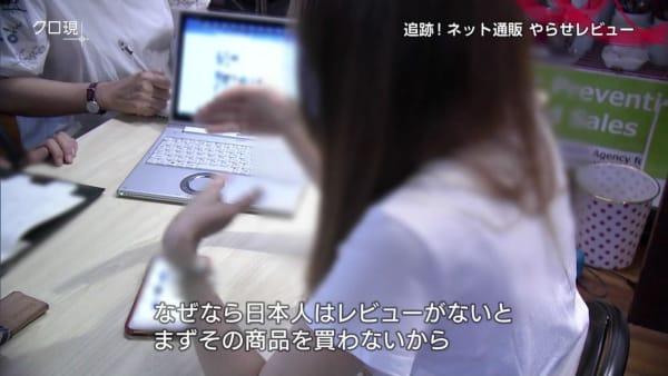 クロ現、追跡!ネット通販やらせレビュー、なぜなら日本人はレビューがないとまずその商品を買わないから