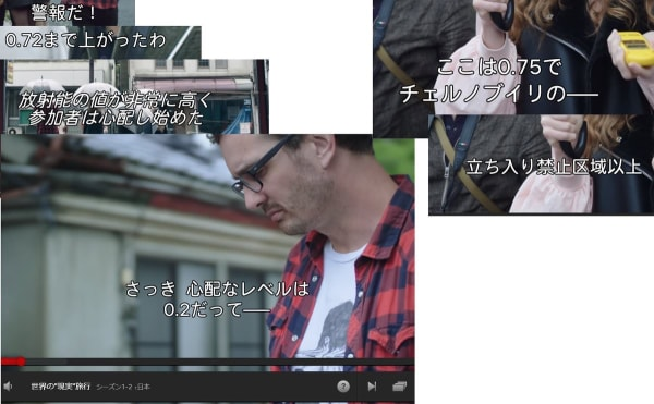 NETFLIXオリジナル番組「世界の現実旅行」 第2話「福島」