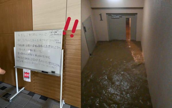 武蔵小杉タワマン、うんこ禁止令、トイレご利用について、原則住戸のトイレは水を流さないで下さい。地下で溢れる