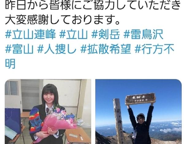 剣岳 行方不明 女性 19歳 立山連峰