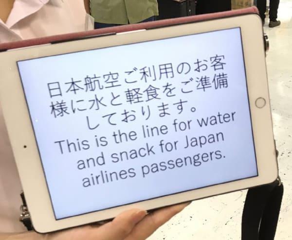 JAL利用者のみ無料 成田空港 台風15号 クレーム