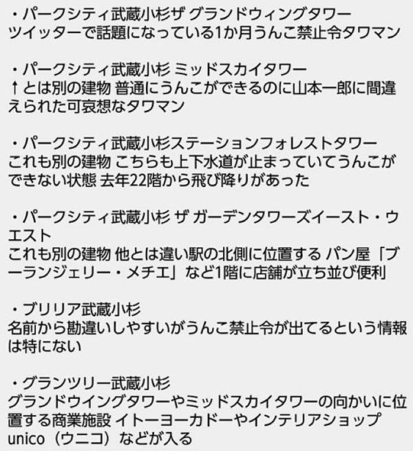 パークシティ武蔵小杉ザグランドウィングタワー、ツイッターで話題になっている1カ月うんこ禁止令タワマン、ブリリア武蔵小杉、ウニコ