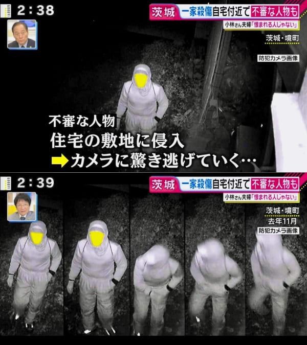 茨城一家殺傷事件 去年11月 不審者の姿が週拓の防犯カメラに映る 住宅の敷地に進入 カメラに驚き逃げていく