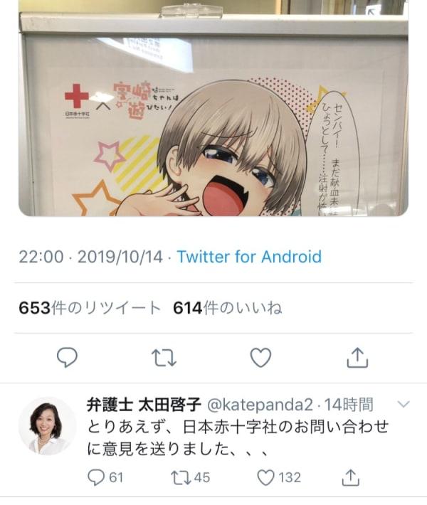 ダブスタ、弁護士の大田啓子、宇崎ちゃんは遊びたい、献血コラボキャンペーン、クレーム