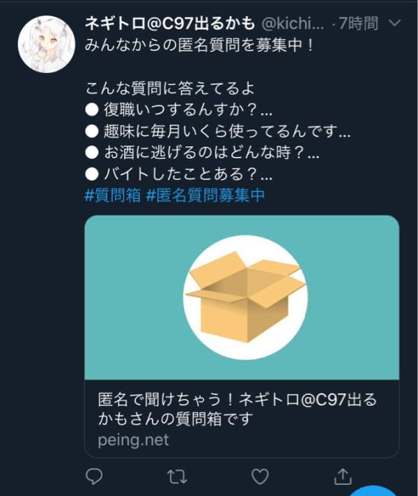 富士通、佐竹涼太、ツイッター、匿名質問
