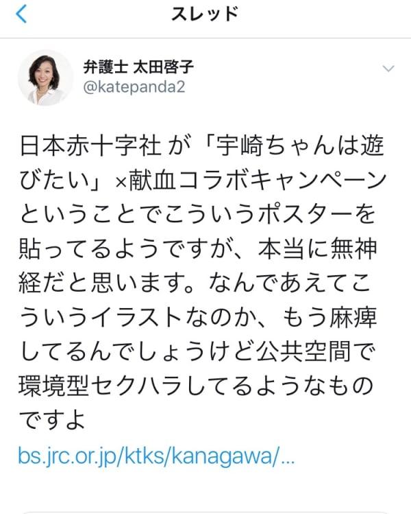 弁護士の大田啓子、宇崎ちゃんは遊びたい、献血コラボキャンペーン、セクハラ