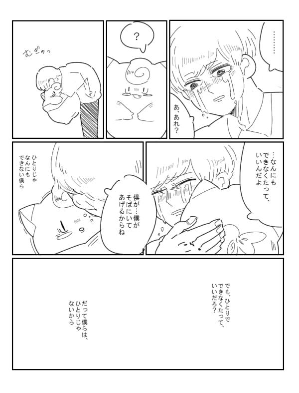 ピッピ 自殺防止 10万いいね ポケモン 漫画 ツイッター