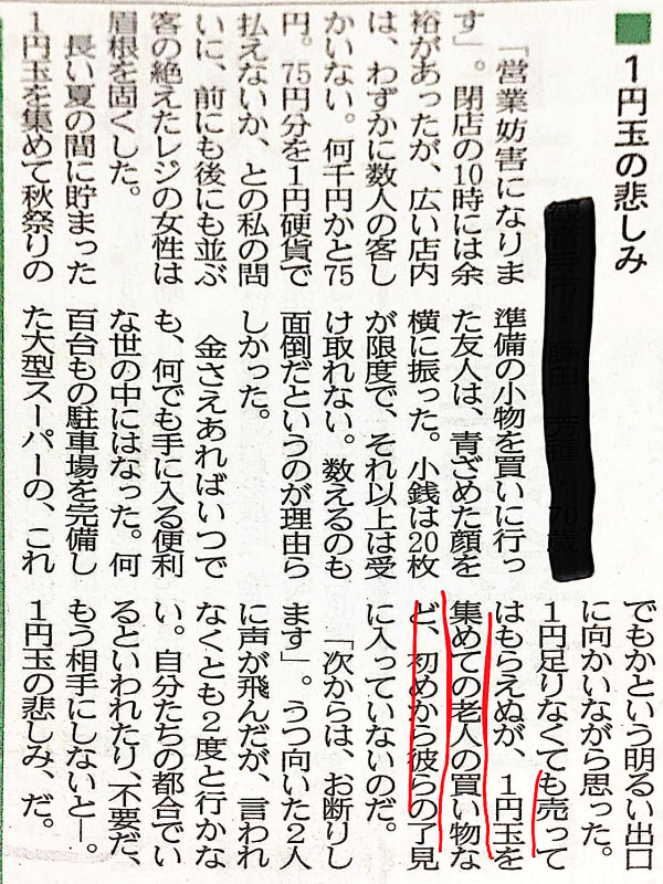 1円玉の悲しみ 四国新聞