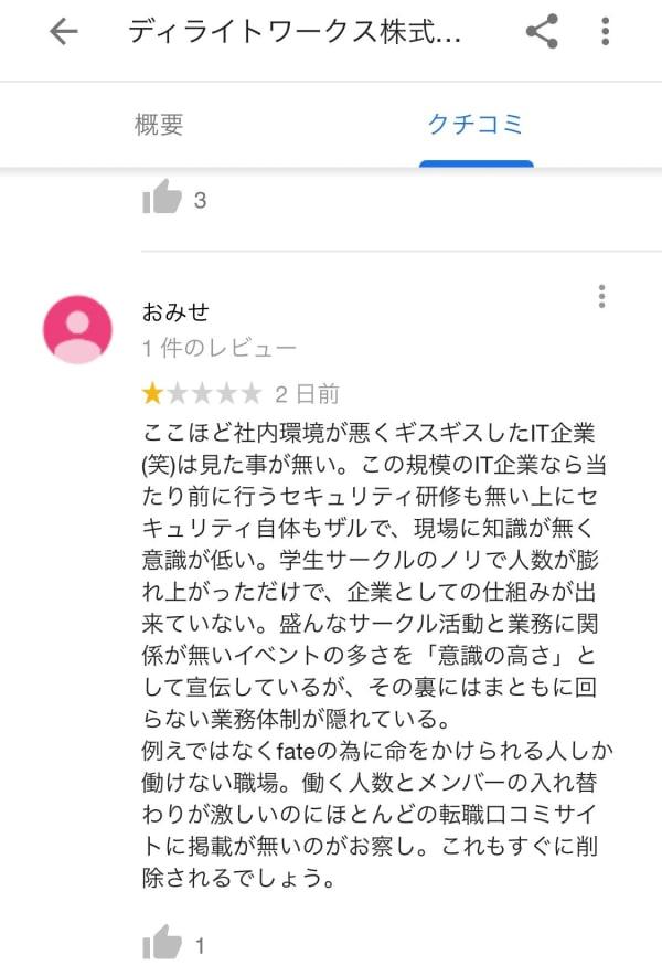 ディライトワークス 会社 評判