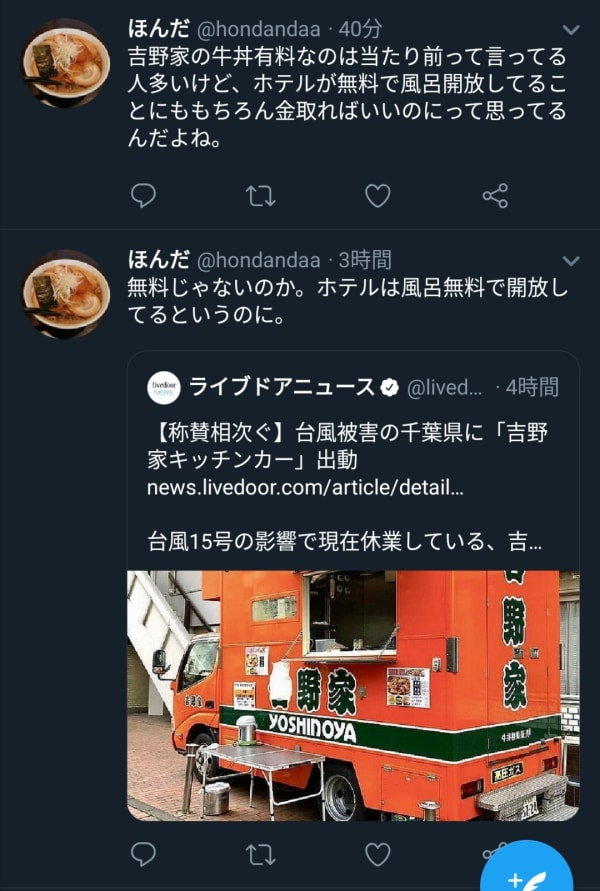 千葉 吉野家 停電 移動販売車 ラーメン ホテル