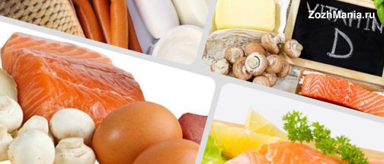 Продукты богатые витамином д описание суточная потребность таблица
