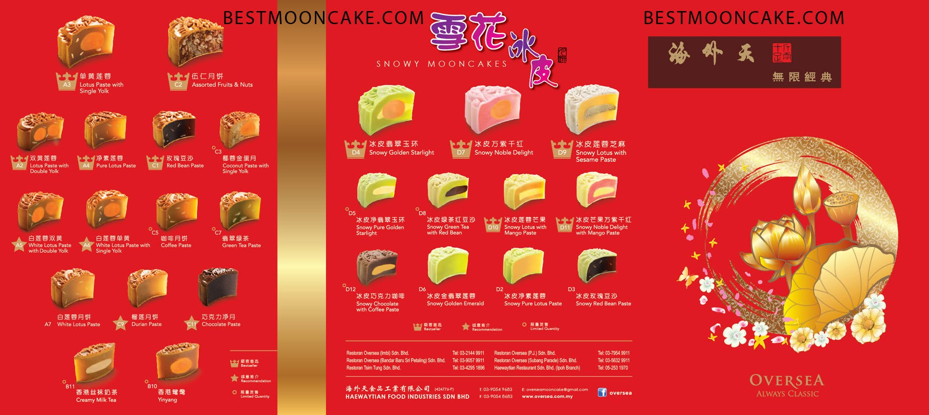 Oversea-Mooncake-Brochure-2016-P1