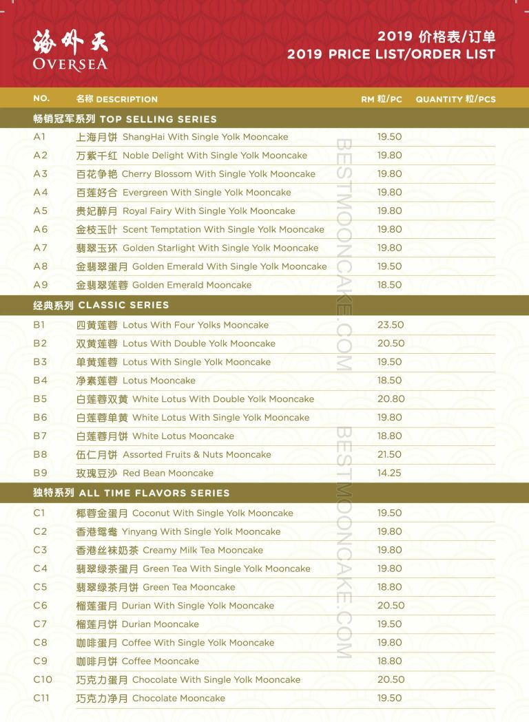 oversea-mooncake-price-list-2019-page1_001