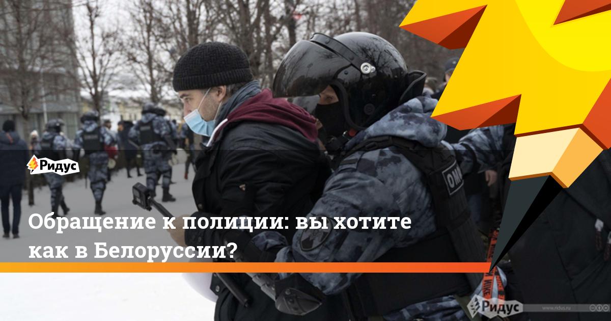 Обращение к полиции: вы хотите как в Белоруссии?