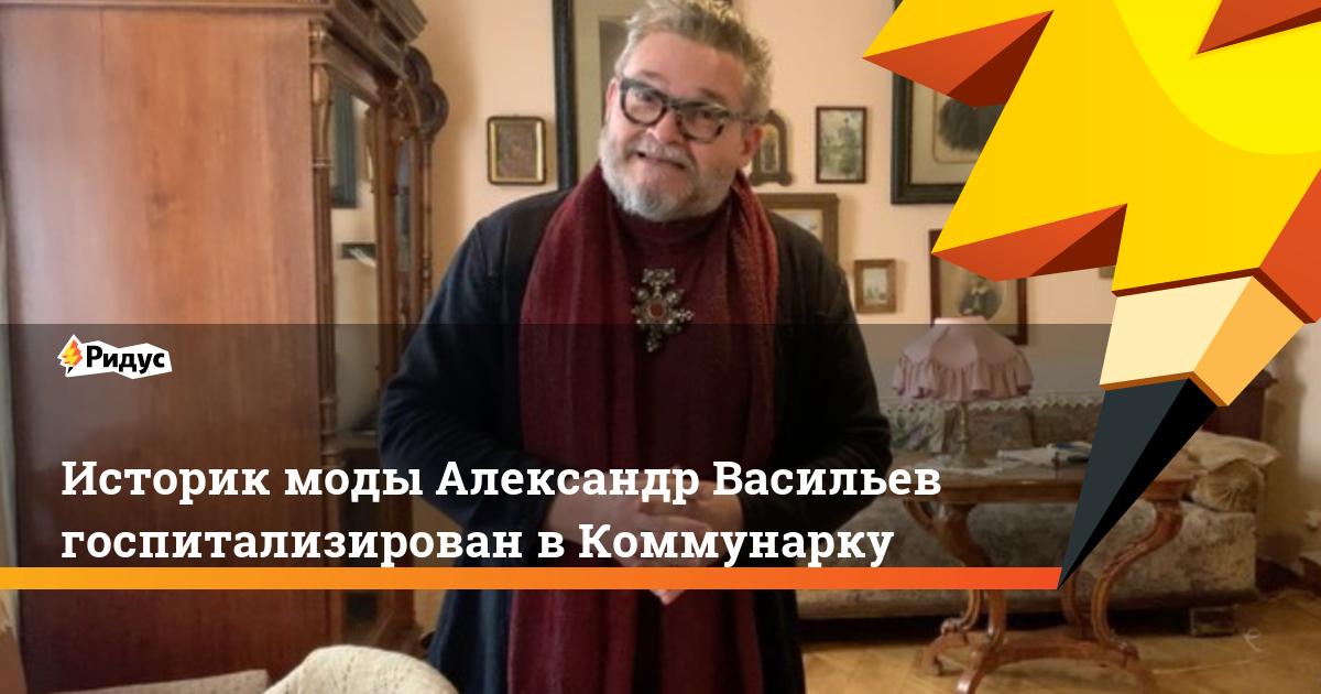 Историк моды Александр Васильев госпитализирован в Коммунарку