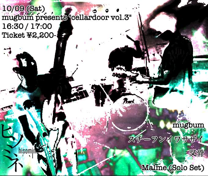 """mugbum presents """"cellardoor vol.3"""""""