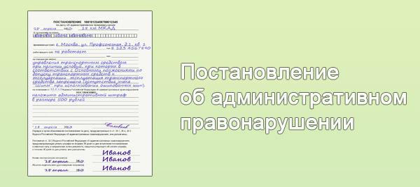 Административное правонарушение по номеру акта