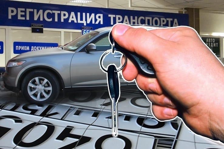 Где без очередей можно оформить авто в москве