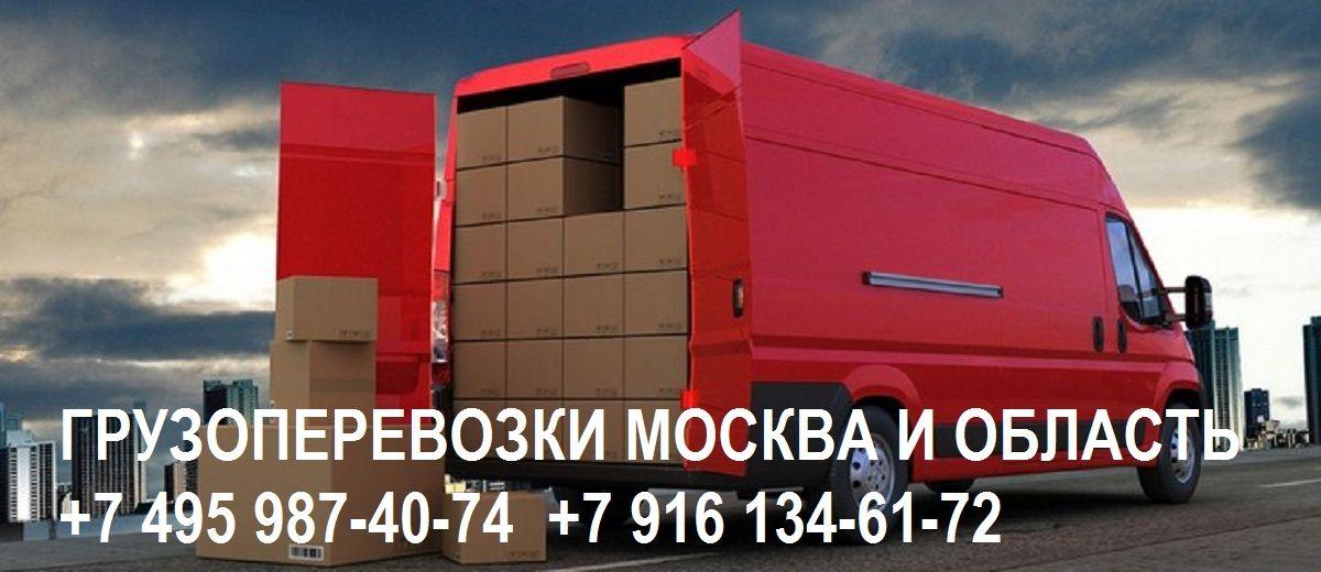 Оплата грузового транспорта на мкад
