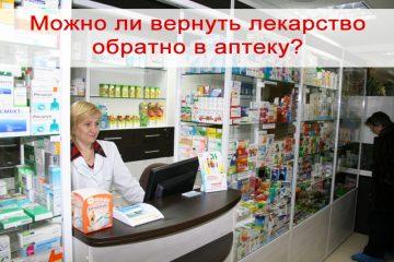 В аптеке не делают возврат платила картой