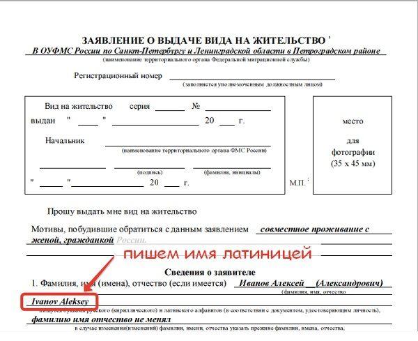 Заполнение анкеты на вид жительство конторы в москве