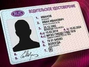 Закон о том что водительские права являются документом