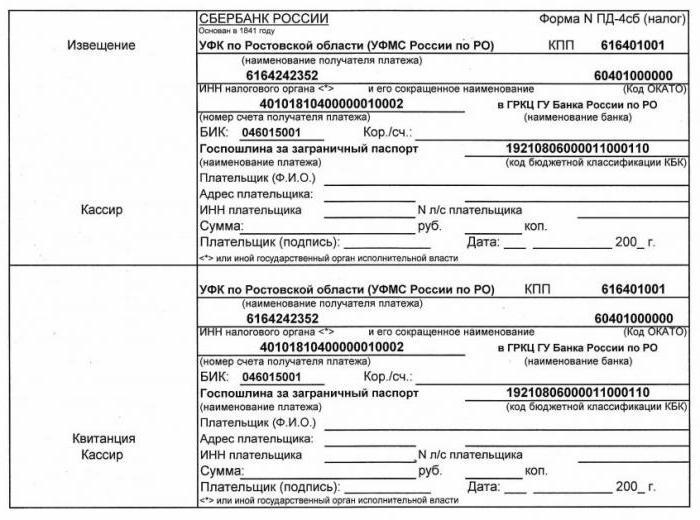 Госпошлина за оформление заграничного паспорта содержащего электронный носитель информации реквизиты 2019