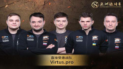 Virtus.pro, Penerima 'Direct Invite' Teranyar di DAC 2018