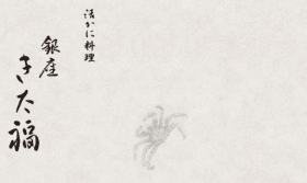 Ginza Kitafuku