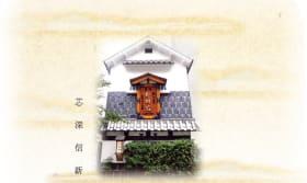 Nodaiwa Azabu Iikura Honten