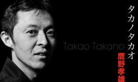 Takao Takano